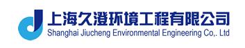 上海久澄环境工程有限公司